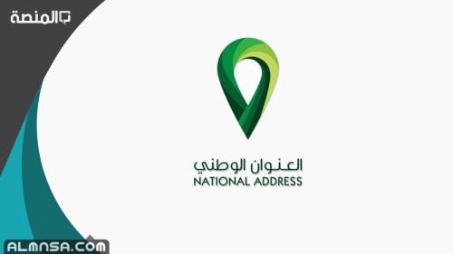 ما هو المعرف الوطني السعودي