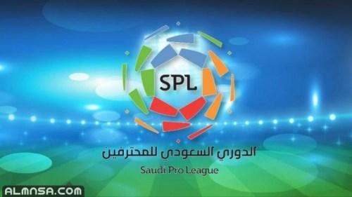 هل الدوري السعودي مشفر 1443