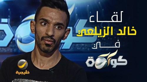 قصة خالد الزيلعي كاملة