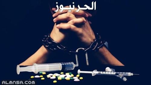 موضوع تعبير عن المخدرات للسنة الرابعة متوسط