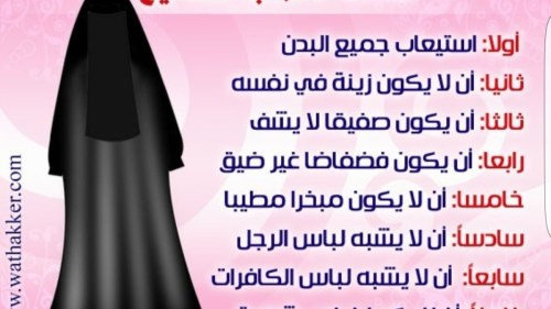 هل الحجاب واجب