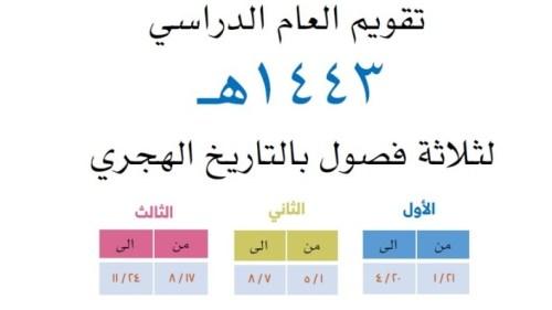 التقويم الدراسي 1443 ثلاث فصول