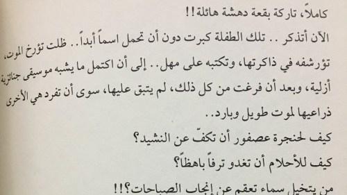 قصة هديل الحضيف بالتفصيل