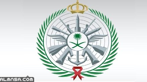 بوابة التجنيد الموحد وزارة الدفاع السعودية 1443