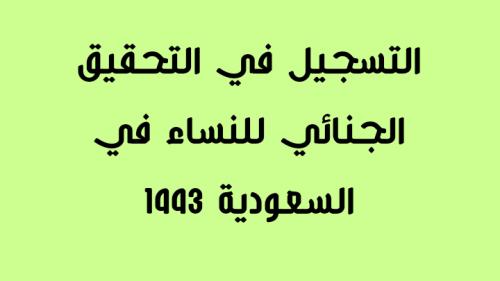 التسجيل في التحقيق الجنائي للنساء في السعودية 1443