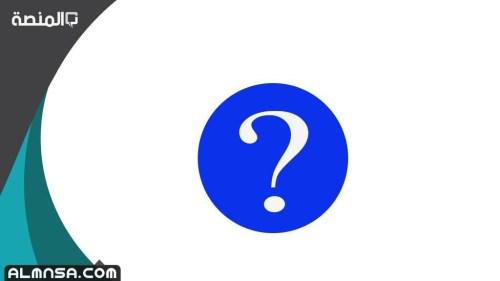 العدد ٦ هو عدد نسبي صواب ام خطأ