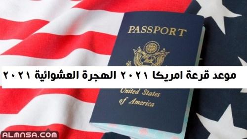 موعد قرعة الهجرة إلى أمريكا 2021