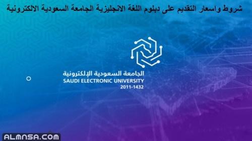 شروط واسعار التقديم على دبلوم اللغة الانجليزية الجامعة السعودية الالكترونية