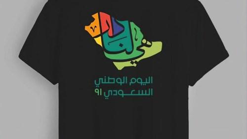 شعار اليوم الوطني السعودي 2021