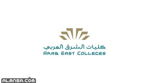 كم رسوم كليات الشرق العربي 1443 وآلية تسديدها