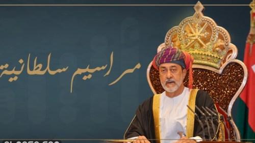 جلالة السلطان هيثم بن طارق المعظم يصدر 4 مراسيم سلطانية رسمية