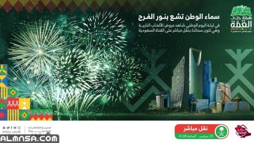 أماكن الالعاب النارية لليوم الوطني في السعودية
