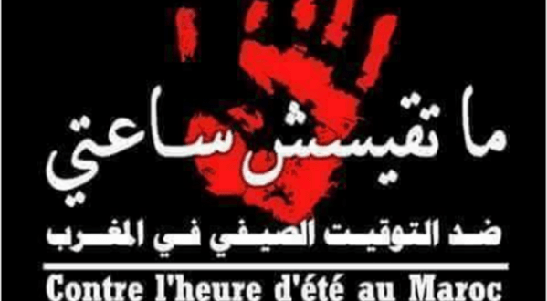 فيسبوكيون يطلقون حملة « ماتقيسش ساعتي »