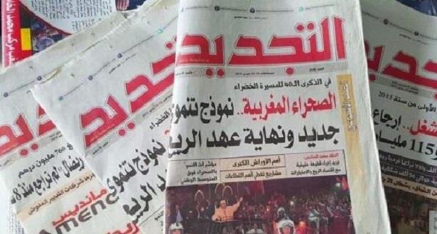 """مؤسسة التجديد توقف إصدار جريدة """"التجديد"""" الأسبوعية"""