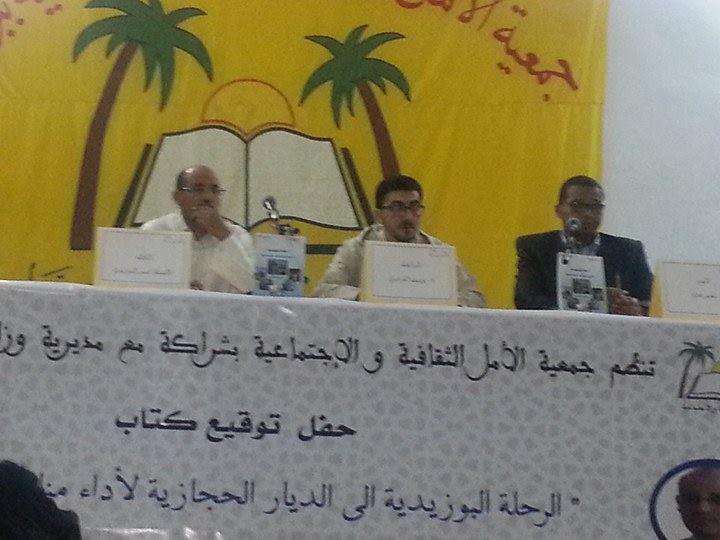 """بوجدور..حفل توقيع كتاب """"الرحلة البوزيدية إلى الديار الحجازية لأداء المناسك الحجية"""" لمؤلفه الاستاذ محمد البوزيدي"""