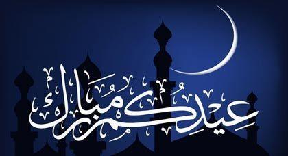 رسميا.. عيد الفطر يوم الاثنين بالمغرب