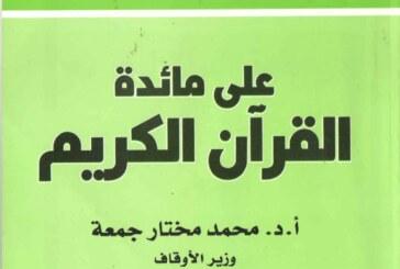 <center> على مائدة القرآن الكريم </center>