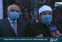 <center> تقرير إخباري عن افتتاح  </br> وزير الأوقاف عددا من المساجد    </br> بمحافظة الجيزة </center>