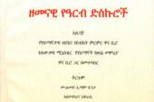 كتاب الخطب العصرية –  ክኒያትና መልካም ውጤቱ