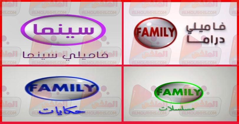 تردد قنوات فاميلي Family على النايل سات قناة فاميلي دراما