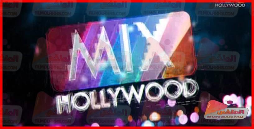 تردد قناة ميكس هوليود Mix Hollywood على النايل سات افلام