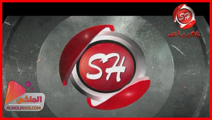 تردد قناة شعبيات Sha3beyat Tv على النايل سات أغاني و
