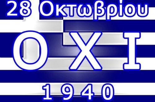 Cum spunem nu în limba greacă
