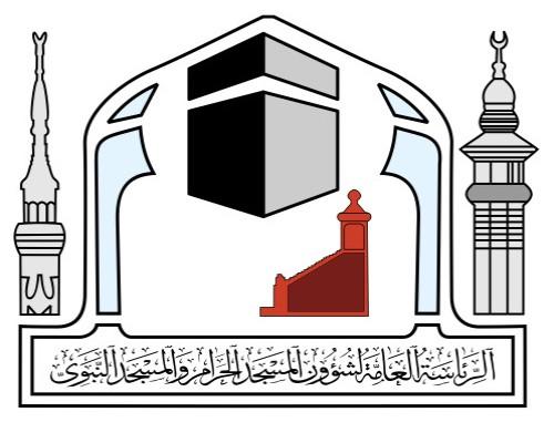 نتيجة بحث الصور عن الرئاسة العامة لشؤون المسجد الحرام وظائف