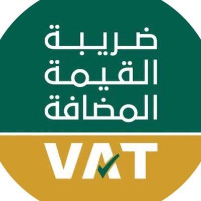 هنا آخر موعد لتقديم إقرار ضريبة القيمة المضافة صحيفة المواطن