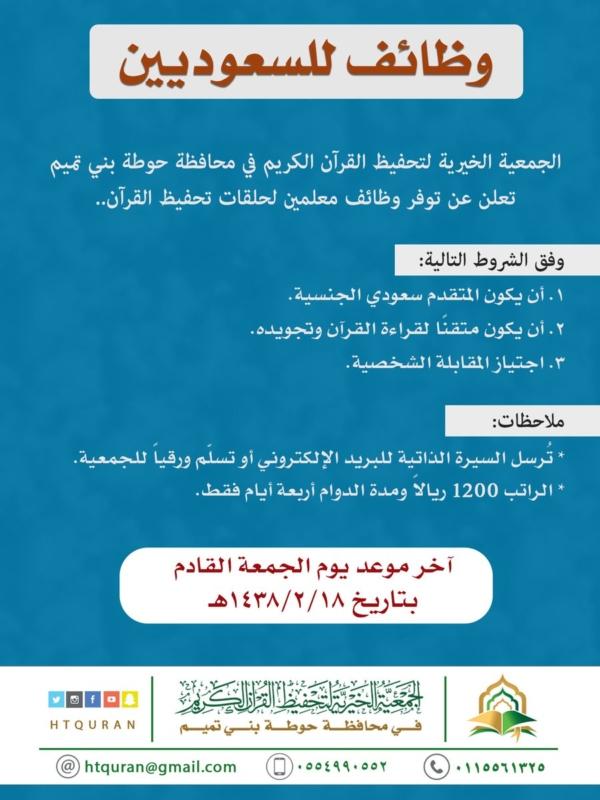 وظائف جمعية حوطة-بني-تميم2