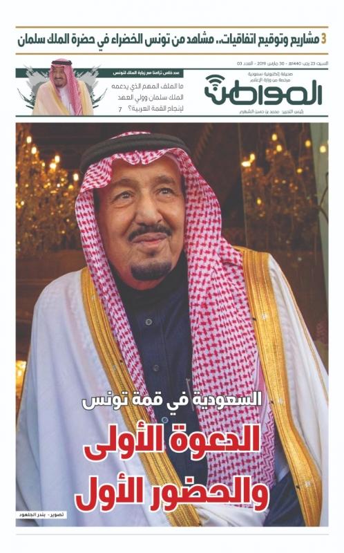 """العدد الثالث من """"المواطن"""" ديجيتال: السعودية في قمة تونس .. الدعوة الأولى والحضور الأول"""