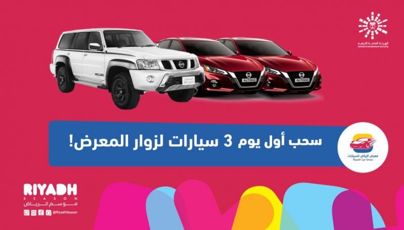 سحب على سيارات نيسان بموسم الرياض صحيفة المواطن الإلكترونية