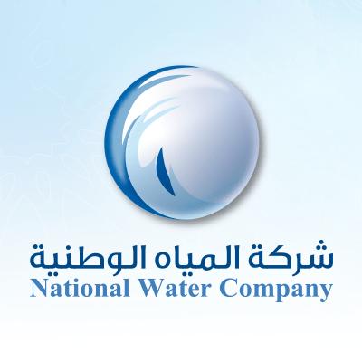 شركة المياه الوطنية تعلن عن وظيفة قيادية شاغرة