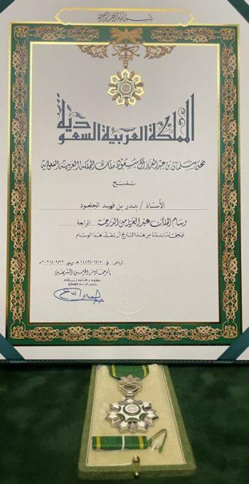 بموافقة الملك سلمان .. الجلعود يتلقد وسام الملك عبدالعزيز