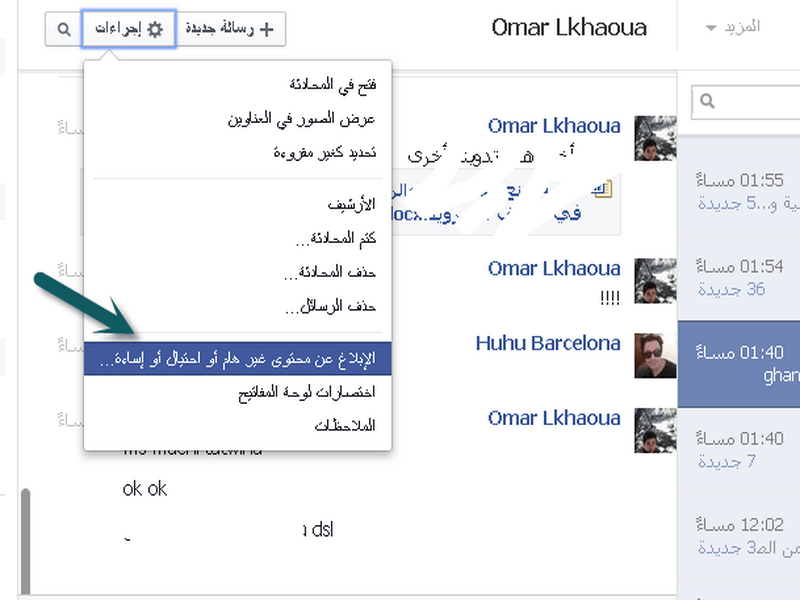 طريقة حذف جميع الرسائل التي ارسلتها على الفيس بوك المرسال