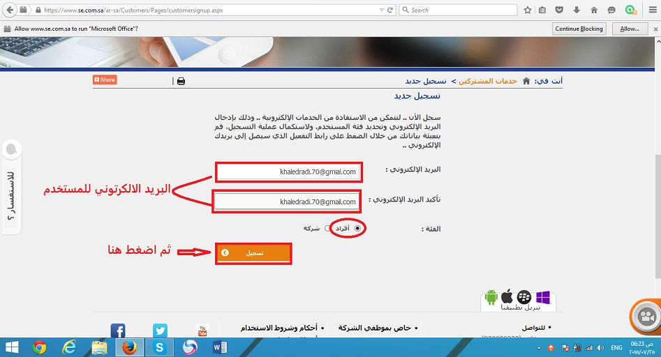 طريقة معرفة فاتورة الكهرباء بالسعودية المرسال