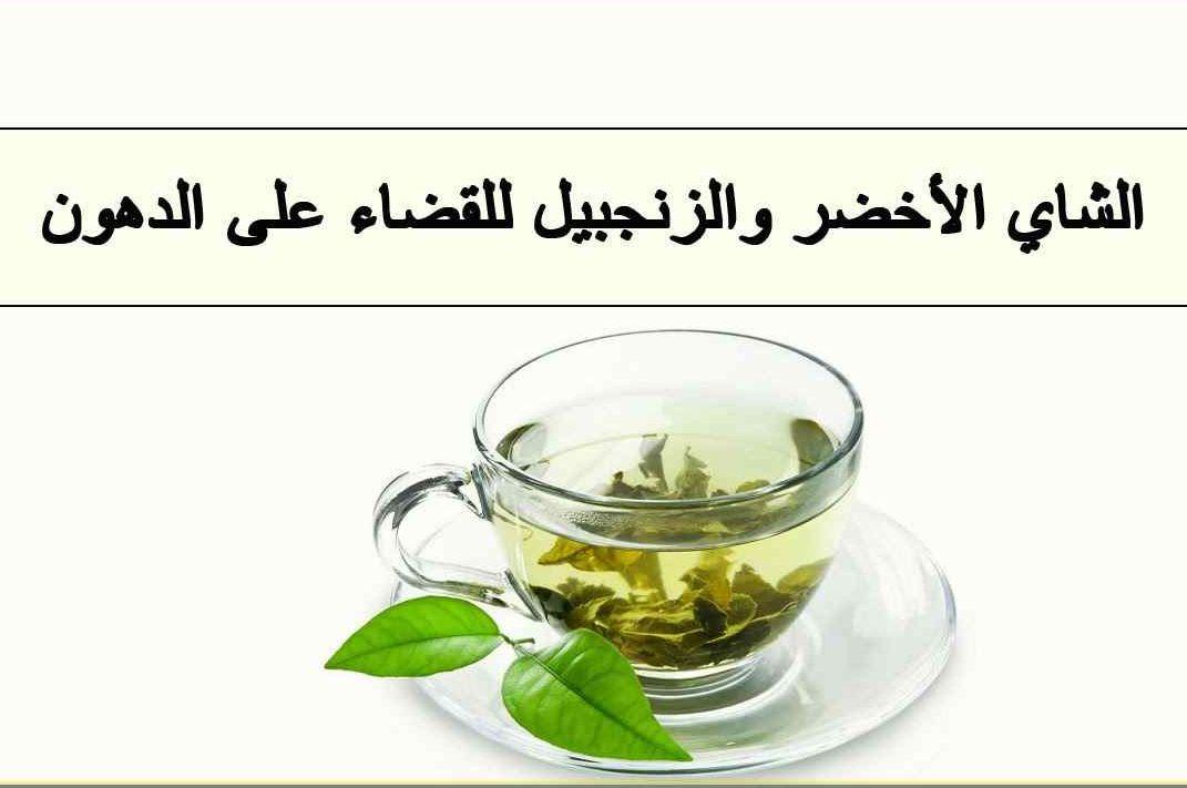 فوائد الشاي الاخضر والزنجبيل للتنحيف المرسال