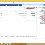 خاصية المتابعة على حساب فيس بوك المرسال
