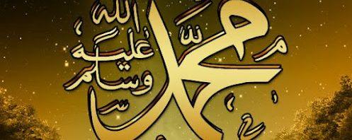 أفضل ما قيل في مدح الرسول صلى الله عليه وسلم المرسال