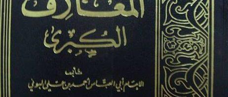 ماهي حقيقة كتاب شمس المعارف المرسال