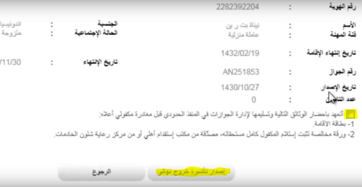 تأشيرة خروج نهائي بسين