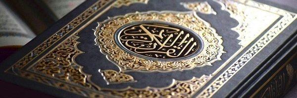 تفسير رؤية القرآن الكريم في المنام المرسال