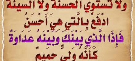 تفسير الآية فإذا الذي بينك وبينه عداوة كأنه ولي حميم