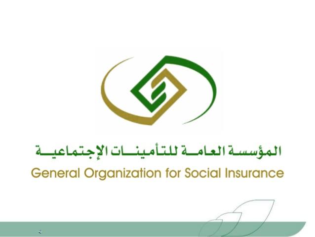 التأمينات الاجتماعية استعلام عن رقم الهوية