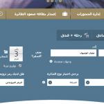 خطوات استعلام عن تذكرة طيران الخطوط السعودية برقم الحجز