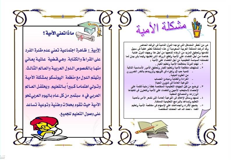 مطويات و عبارات عن اليوم العربي لمحو الأمية المرسال