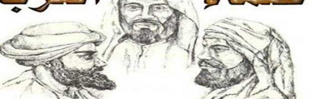 دور العلماء العرب في تطوير العلوم الطبيعية المرسال