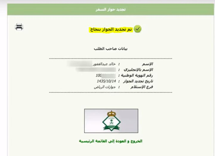 كم يستغرق تجديد الجواز السعودي المرسال