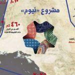 خريطة مشروع نيوم المرسال