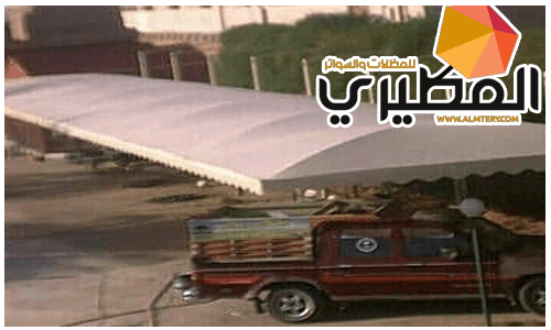 مظلات مواقف سيارات مكة